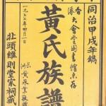 Wong Wai Tsak Tong, Cheung Chau黃維則堂, 長洲