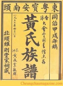 Wong Wai Tsak Tong Clan's Book