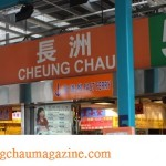 Hong Kong Government subsidy to Cheung Chau ferry長洲渡輪政府補貼