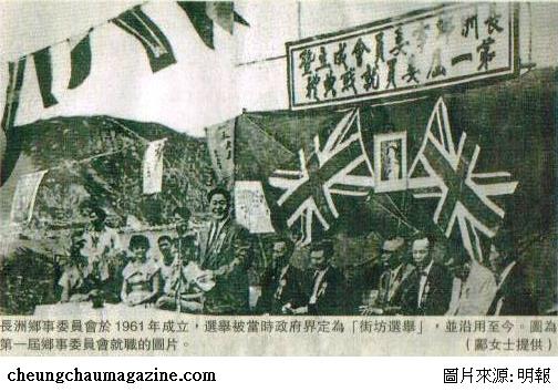 鄉事委員會1961年
